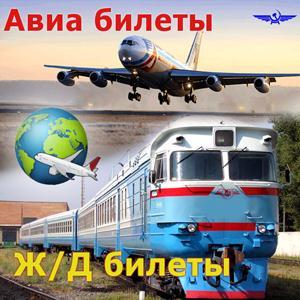 Авиа- и ж/д билеты Глотовки