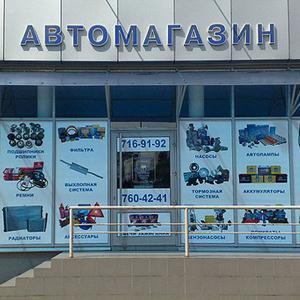 Автомагазины Глотовки