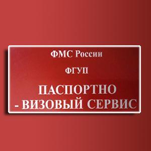Паспортно-визовые службы Глотовки