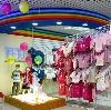 Детские магазины в Глотовке