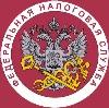 Налоговые инспекции, службы в Глотовке