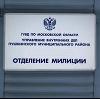Отделения полиции в Глотовке