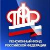 Пенсионные фонды в Глотовке