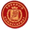 Военкоматы, комиссариаты в Глотовке