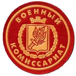 Военкоматы, комиссариаты Глотовки
